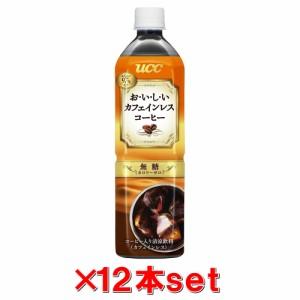 【同梱不可】UCC おいしいカフェインレスコーヒー 無糖 900ml×12本