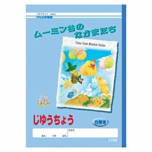 【ゆうメール便!送料80円】[アピカ] 学習帳 じゆうちょう 白無地 L740