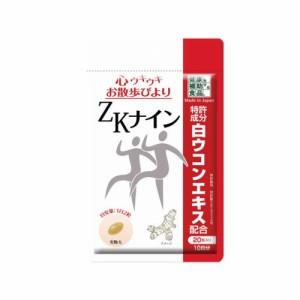 """""""ZKナイン 20粒入 (白ウコン根エキス配合)"""""""