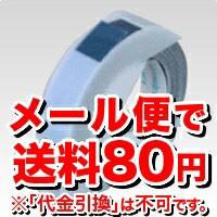 【ゆうメール便!送料80円】ダイモテープライター [DM0903BU] 1巻 グロッシーテープ(9mm巾) 本体色:青【MK】(ラベルライター/