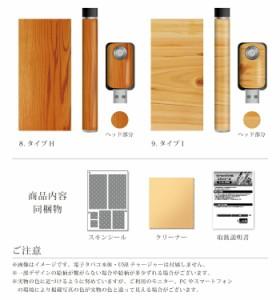 プルームテック シール ケース 木目  おしゃれ / Ploom TECH スキンシール ステッカー デコ 電子タバコ デザイン