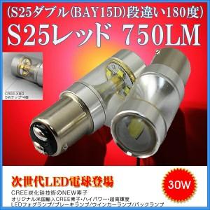 スイフト H22.9〜H25.6 ZC・ZD72 ブレーキ テール&[S25ダブル]赤色 2個入り CREE LED BAY15D 送料無料 1年保証 ネコポス便 K&M