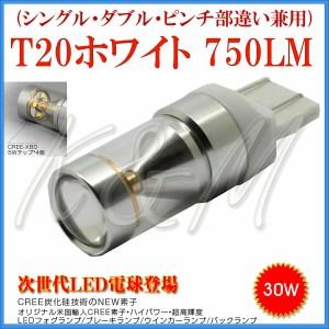 HONDA インスパイア H19.12〜 CP3 - バックランプ[T20シングル]白色 2個入り CREE LED T20 送料無料 1年保証 ネコポス便 K&M