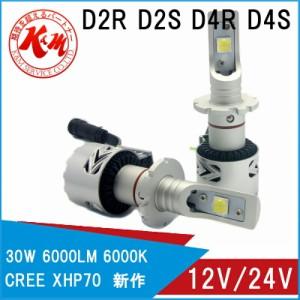 DAIHATSU ムーブ H22.12〜H24.11 ヘッドライト ロービーム[D4S]42V35W仕様対応 2個入り CREE LED D4S 送料無料 1年保証 K&M