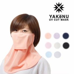 丸福繊維 マスク MARUFUKU003 ヤケーヌスタンダード UVカットマスク 日焼け防止 紫外線カット レディース/女性用