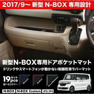 【送料無料】 N,BOX N,BOXカスタム 専用 新型/JF3/