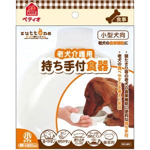 ペティオ 老犬介護用 持ち手付食器 小  【犬用品】【犬 食器】【老犬介護・小型犬用 食器】