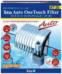 テトラ オートワンタッチフィルター AT−20 【15〜32cm水槽用】