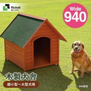 リッチェル 木製 犬舎 940 【ハウス・犬小屋(超小型犬〜大型犬用)】【犬用品/ペット用品】【送料無料】 同梱不可