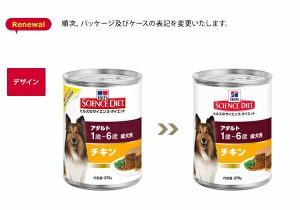 サイエンスダイエット ドッグフード アダルト(成犬用)チキン 缶詰 370g 【ウェットフード/成犬用/SCIENCE DIET/ドックフード】