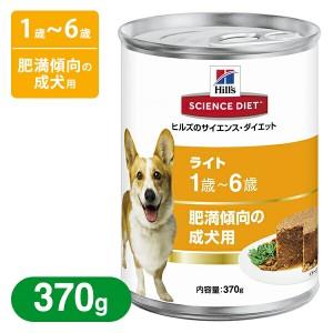 サイエンスダイエット ドッグフード ライト(成犬・肥満犬用)缶詰 370g 【ウェットフード/成犬用/SCIENCE DIET/ドックフード】