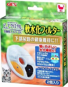 ジェックス ピュアクリスタル 軟水化フィルター 猫用 2個入り 【猫 循環型給水器】【猫用給水器】【猫用品】