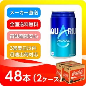 ●代引き不可 送料無料 アクエリアス350ml缶×48本(24本×2ケース) 46216
