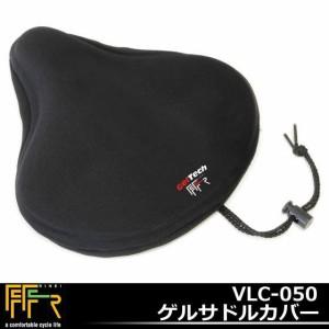 【5,400円以上で送料無料】ゲルサドルカバー FF-R VLC-050