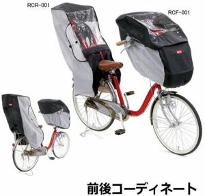 【送料無料】自転車幼児座席専用風防レインカバーうしろ用 RCR-001 後ろ用子ども乗せ防寒用レインカバー チャイルドシート用カバー 子供