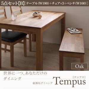 総無垢材ダイニング【Tempus】テンプス/5点セット[B]・オーク(テーブルW180+チェア×3+ベンチW160)