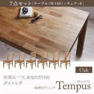 総無垢材ダイニング【Tempus】テンプス/7点セット・オーク(テーブルW180+チェア×6)