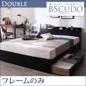 """""""ダブルベッド 収納ベッド Bscudo フレームのみ 収納付きベッド ダブルサイズ ベッドフレーム 収納機能付ベッド 引き出し収納付きベッド"""""""