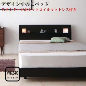 すのこベッド ALUTERIA スタンダードポケットコイルマットレス付き ワイドK240(セミダブル×2) ローベッド (セミダブル×2) 北欧風