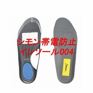 インソール シモン Simon シモン帯電防止インソール004 2228030 中敷