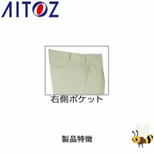 作業服 パンツ スラックス AITOZ アイトス ワークパンツ(2タック) AZ-857 作業着 通年 秋冬