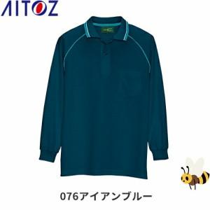 作業服 ポロシャツ 長袖 AITOZ アイトス 制電長袖ポロシャツ(男女兼用) AZ-50010 作業着 春夏