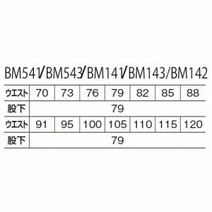 作業着 作業服 ビッグボーン ツータックカーゴパンツ BM143