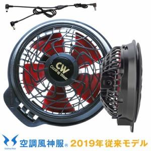 空調服 ファン サンエス 空調服用 フラットファンタイプ ハイパワーファンセット(ハイパワーファン2個・ファンケーブル) 空調風神服 RD98