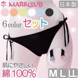ショーツ 紐パン 綿100% 6色全色セット 日本製 肌にやさしい紐ショーツ 下着 福袋 大きいサイズ セクシー MARII CLUB マリイクラブ
