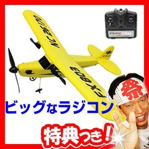 """""""巨大飛行機ラジコン セスナ型ラジコン PIPER J3 CUB 大型ラジコン飛行機 セスナ機ラジコン セスナラジコン  ラジコン飛行機 ビッグサイズ"""""""