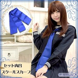 ■送料無料■即納!特価!在庫限り!■サテンスクールスカーフ単品 色:青 ■TeensEver■セーラースカーフ■