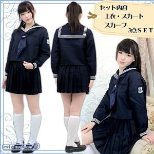 ■送料無料■即納!特価!在庫限り!■森村学園 冬服  サイズ:M/BIG