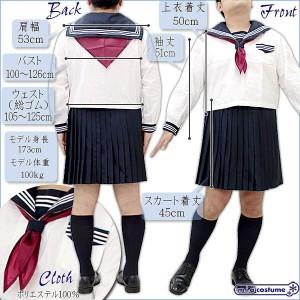 ■送料無料■即納!特価!在庫限り!■中間服セーラー服セット サイズ:JUMBO