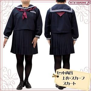 ■送料無料■即納!特価!在庫限り!■ 長袖セーラー服セット サイズ:JUMBO ■冬服セーラー■