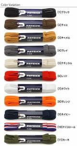 【即納】PATRICK SHOE LACES パトリック シューレース(平紐8mm幅タイプ)(SL001)