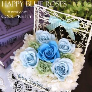 青い薔薇のプレゼント クール プリティー【翌日配達/ギフト/花/ラッピング/即納】誕生日 8月 結婚祝い 記念日 【メッセージカード◎】