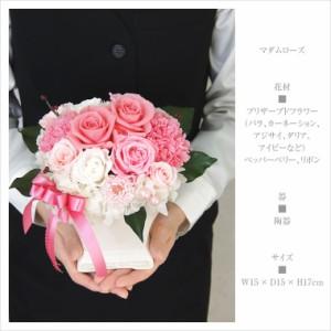 『送料無料』プリザーブドフラワー 結婚祝い 誕生日 お祝い電報 プレゼント 女性 花 ギフト かわいい プリザ マダムローズ
