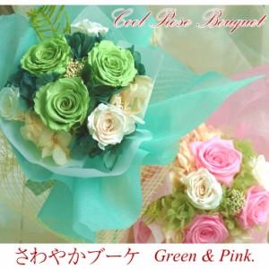 花ギフト さわやかブーケ 両親 花束 プリザーブドフラワー ウェディング 結婚  贈り物 プレゼント  結婚祝い 結婚記念日 緑 ピンク