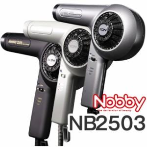 ★送料無料★テスコム Nobby(ノビー) NB2503マイナスイオンヘアードライヤー