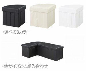 BoxStool ボックススツール 扇型 (ブラック,ホワイト,ベージュ,収納,組み合わせ,サイドテーブル,オットマン,合皮)