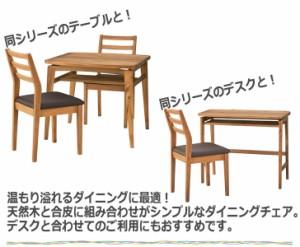 Volt ヴォルト ダイニングチェア 2脚セット (ソフトレザー 北欧 ラバーウッド 椅子 ナチュラル 木製 天然木 食卓 おしゃれ)