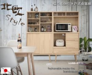 Krone クローネ キッチンボード (北欧 完成品 木製 キッチン収納 ラック キャビネット ナチュラル カントリー 国産 おしゃれ おすすめ)