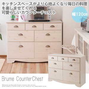 Brume ブリュム カウンターチェスト 幅120cm (キッチン収納 ホワイト カウンター下 アンティーク カントリー 白 木製 完成品)