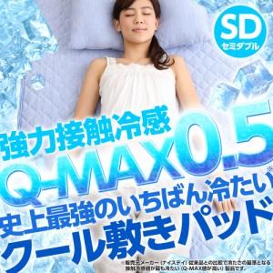 敷きパッド 『強力接触冷感 Q-MAX0.5 〜史上最強のいちばん冷たいクール敷きパッド〜』セミダブルサイズ