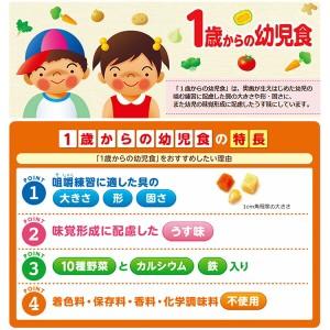 グリコ)1歳からの幼児食 白身魚の八宝菜【ベビーフード】[セール][SALE][西松屋]