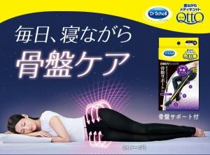 寝ながらメディキュット ボディシェイプ 骨盤サポートつきスパッツ ブラック【L】[産後][マタニティ][西松屋]