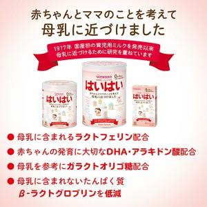 和光堂)はいはい大缶6缶+おまけスティック20本(1ケース)【粉ミルク】[送料無料][送料無料][西松屋]