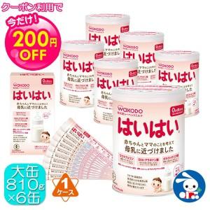 和光堂)はいはい大缶6缶+おまけスティック20本(1ケース)【粉ミルク】