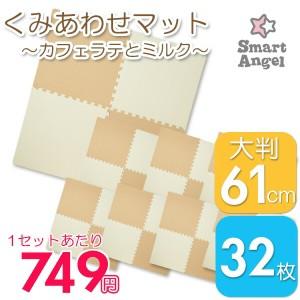 Smart Angel)くみあわせマット(カフェラテとミルク) 大判32枚[ジョイントマット][西松屋]