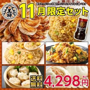 【餃子】【送料無料】大阪王将11月限定セット【中華】餃子のグルメセット ・ ギフト 【ぎょうざ】